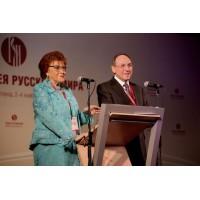 XI Ассамблея Русского мира
